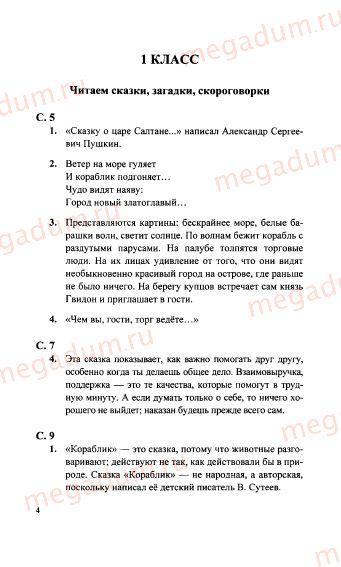 Ответ на задание (страница) 4 - Литература 1-2 класс Ефросинина
