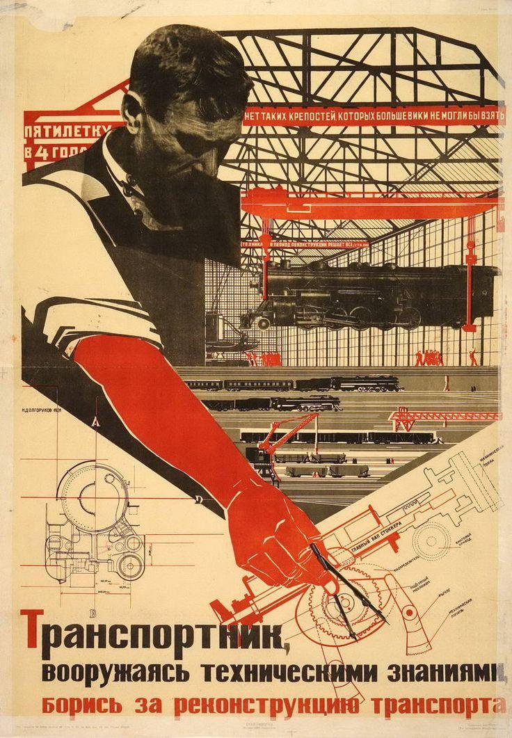 Долгоруков Н.А. Транспортник, вооружась техническими знаниями, борись за реконструкцию транспорта