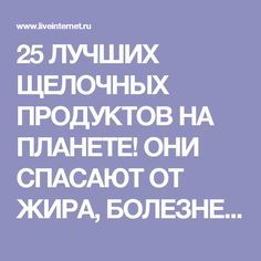 25 ЛУЧШИХ ЩЕЛОЧНЫХ ПРОДУКТОВ НА ПЛАНЕТЕ! ОНИ СПАСАЮТ ОТ ЖИРА, БОЛЕЗНЕЙ СЕРДЦА И РАКА!. Обсуждение на LiveInternet - Российский Сервис Онлайн-Дневников