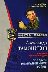 Солдаты необъявленной войны #литература, #журнал, #чтение, #детскиекниги, #любовныйроман, #юмор, #компьютеры