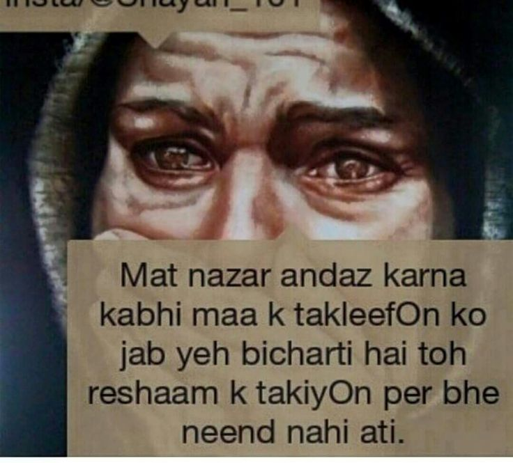 Best Quotes For Mother In Hindi: 345 Best Maa Baap Images On Pinterest