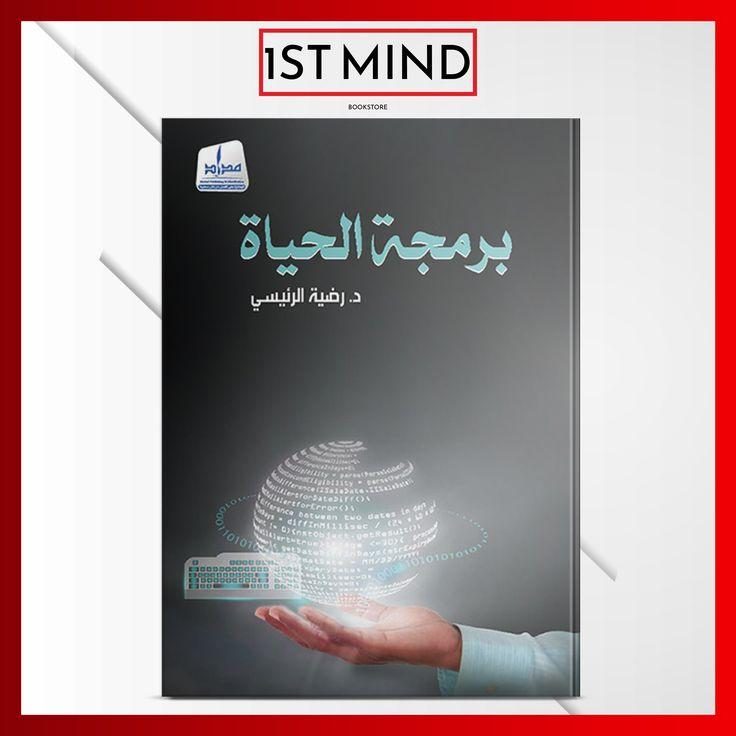 برمجة الحياة Bookstore Mindfulness