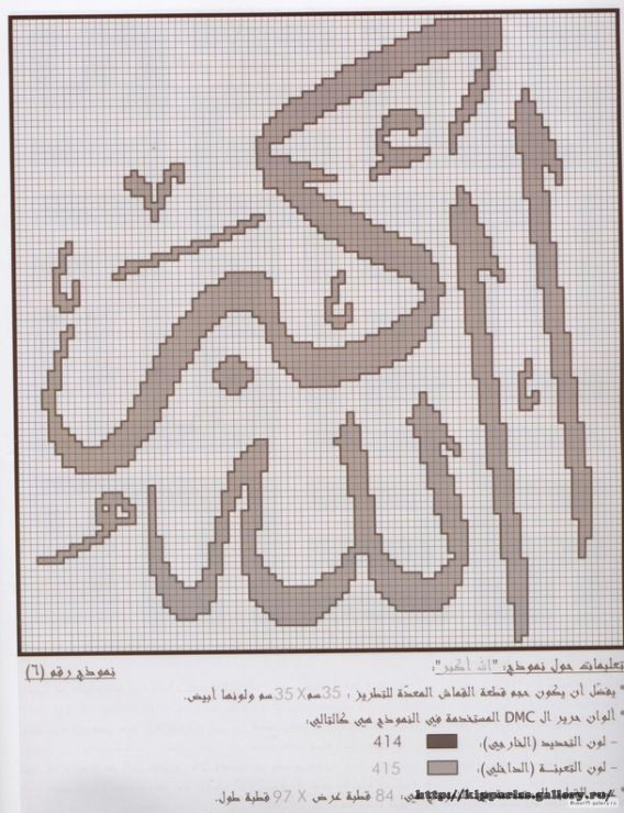 allahu akbar, islamic cross stitch pattern