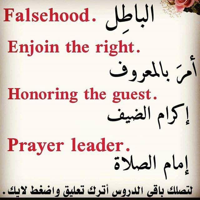 Pin By Basmalaa Bassem On انجلش Learn English Words English Words English Phrases