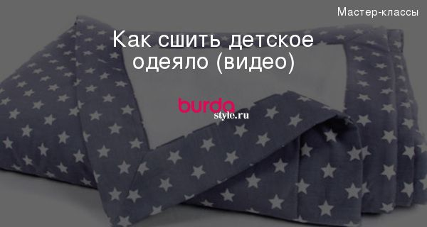 Как сшить детское одеяло (видео)