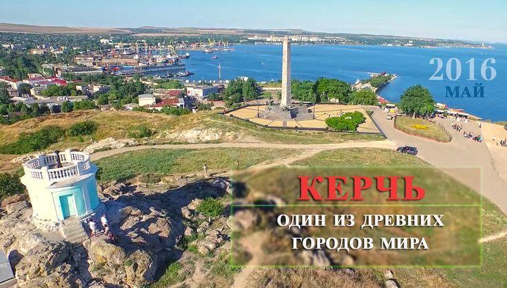 Керчь город Герой май 2016