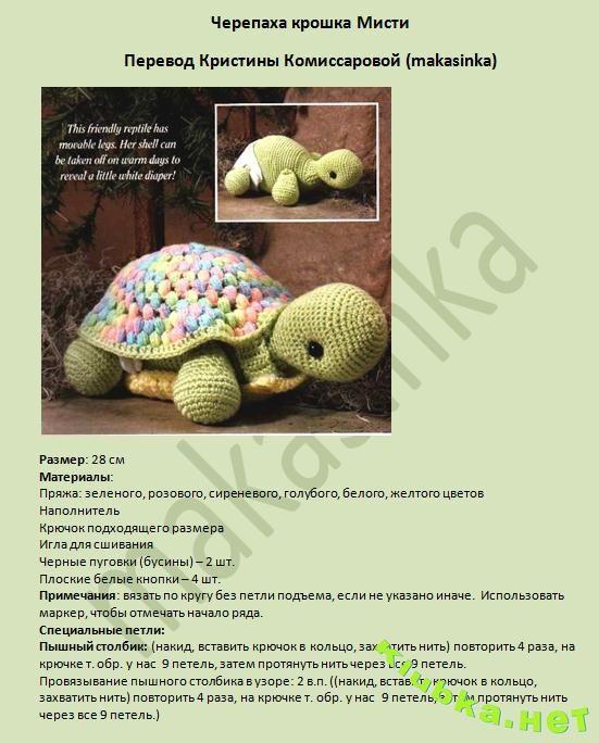Вязаная крючком черепаха