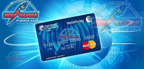 Онлайн казино Вулкан на деньги с выводом WebMoney