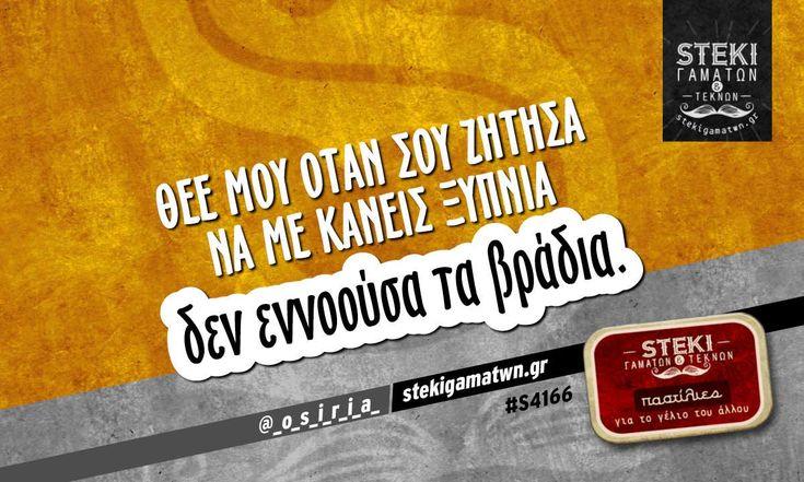 Θεέ μου όταν σου ζήτησα να με κάνεις ξύπνια @_o_s_i_r_i_a_ - http://stekigamatwn.gr/s4166/