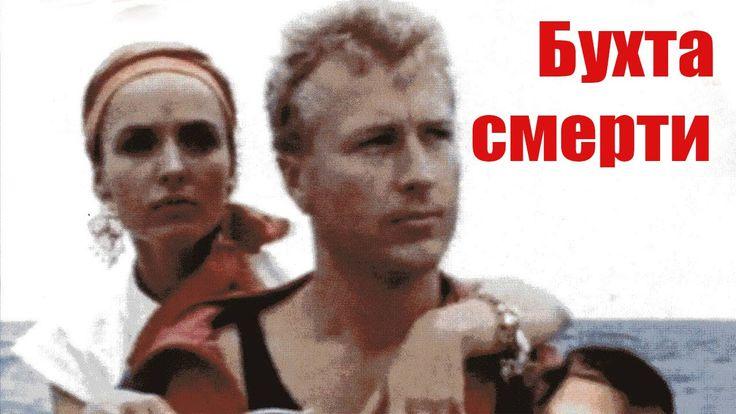 """КРИМИНАЛЬНЫЙ БОЕВИК 90-х - """"Бухта смерти"""" (Криминальные фильмы, Боевики)"""