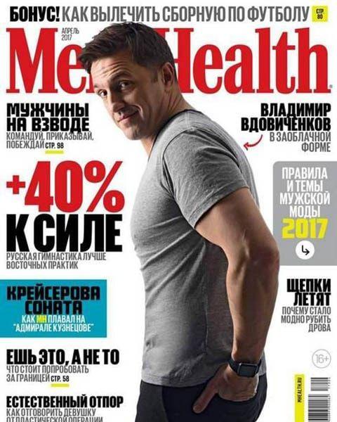 Men's Health №4 апрель 2017 ★