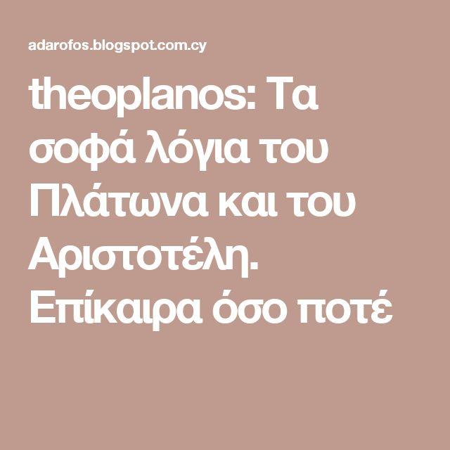 theoplanos: Τα σοφά λόγια του Πλάτωνα και του Αριστοτέλη.  Επίκαιρα όσο ποτέ