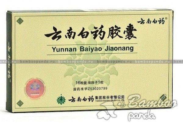 Капсулы кровоостанавливающие Юньнань Байоу (Yunnan Baiyao)