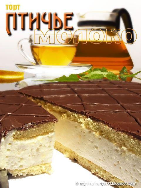 """309. Торт """"Птичье молоко"""".Крем: 7 белков желатин 25 гр.  1,5 ст. сахарного песка сливочное масло-150 гр 200 гр. сгущенного молока, 1/4 ч.л. лимонной кислоты..."""