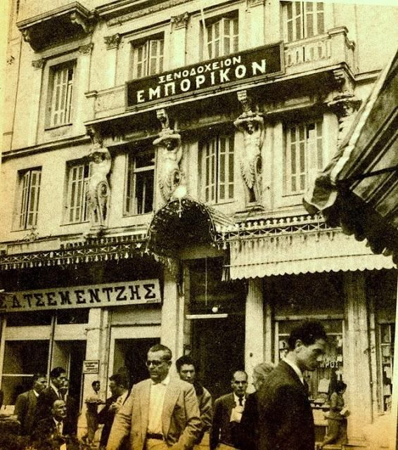 "1956 ~ ""Emporikon"" Hotel, Aiolou str., Athens"