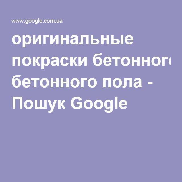 оригинальные покраски бетонного пола - Пошук Google