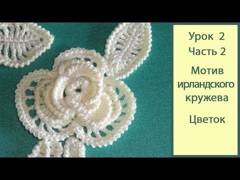 Ирландское кружево крючком.  Урок 2 Часть 2_цветок. Crochet irish lace - YouTube
