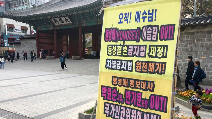 Religion and sexuality in Korea