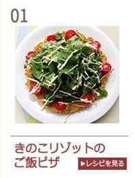 きのこリゾットのご飯ピザ レシピ (女子栄養大学栄養クリニック監修)