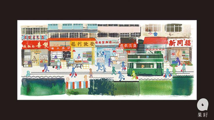 春秧街,不過就是一個尋常的露天市集罷了。偏偏,當叮…叮…叮的聲音響起,途人跟電車司機均默契地你閃我避,早就習以為常。這場面,成就了春秧街不一樣的生活氣息。很多人說,它跟曼谷郊外的美功鐵路市場(Maeklong Railway Market)很相似,只是,春秧街沒有險象環生的驚嚇景象,反而來得優雅多了,電車總是從容不迫,人潮也是悠然自得。人走得越慢,車就走得更慢了。在這個越益稠密的城市,已沒有別的地方能夠享受如此大搖大擺在馬路上散步的感覺了。