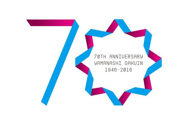山梨学院創立70周年記念ロゴマーク