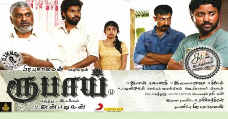 Maya Tamil Movie 720p Hd 206