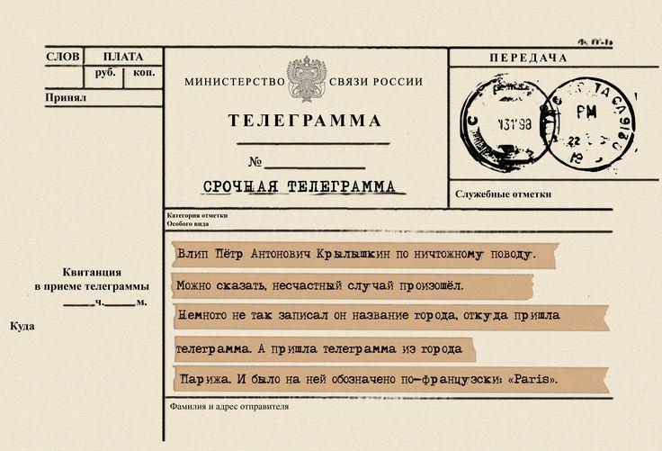 А вы помните, в каком произведении и у какого автора упоминалась эта телеграмма? ;) #телеграмма #телеграф #литература #цитаты #бланк #писатель #классика
