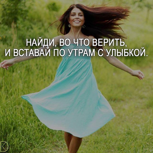 . — Невозможно... — Возможно, если ты в это веришь. ©Алиса в Стране Чудес (Alice in Wonderland) (2010) . Включайте уведомление о новых публикациях . #мыслидня #психологиясчастья #мудростьвостока #философия_жизни #умныемыслинаночь #душа #счастьжить #мыслипозитивно #мотивациястрашнаясила #счастье #мотивация #deng1vkarmane