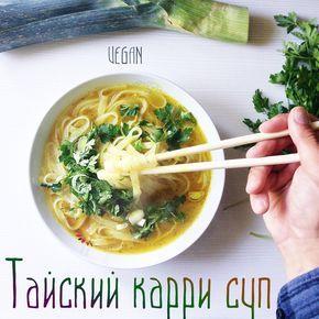 Тайский суп без мяса согревает действительно надолго, а все благодаря имбирю и красному перцу, которые в нем присутствуют. Да и вообще, я считаю, что холодная погода как-то вдохновляет на приготовление азиатских изысков, а тем более, что приготовление такого супа не займет более двадцати минут.