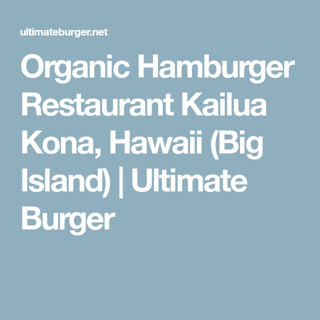 Organic Hamburger Restaurant Kailua Kona, Hawaii (Big Island) | Ultimate Burger