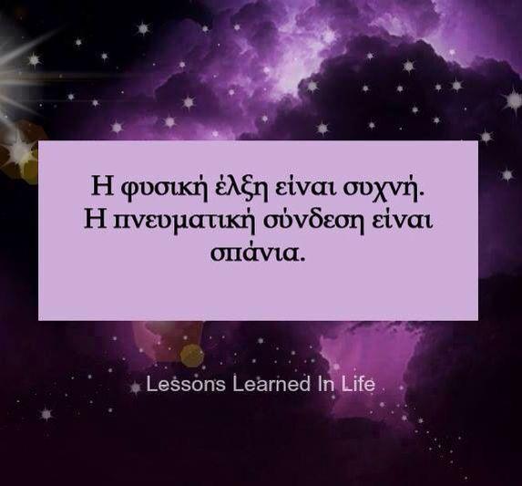 Οντως!  #greekquotes