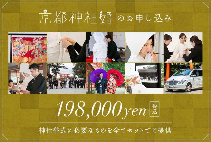 京都神社婚のお申し込み 198,000yen(税込み)神社挙式に必要なものを全てセットでご提供