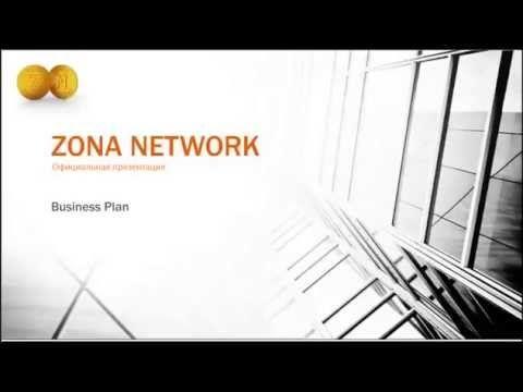 Zona Network  Презентация .Зарабатываем без вложений