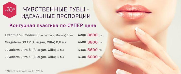 Контурная пластика губ по отличной цене. Скидки 20% на увеличение губ гиалуриновой кислотой в Киеве.