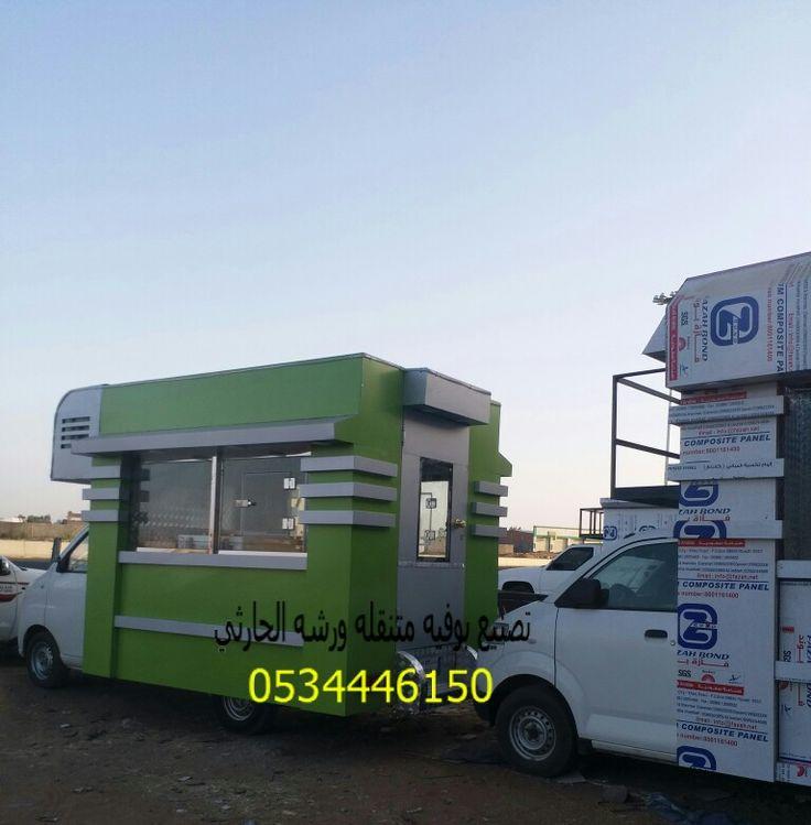 Pin By فود ترك Food Truck ورشه الحارث On Food Truck ورشه الحارثي لتصنيع عربات الفود ترك Bus Vehicles