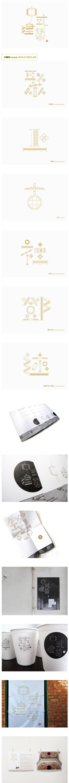 香港中国传统建筑展形象设计-设计青年