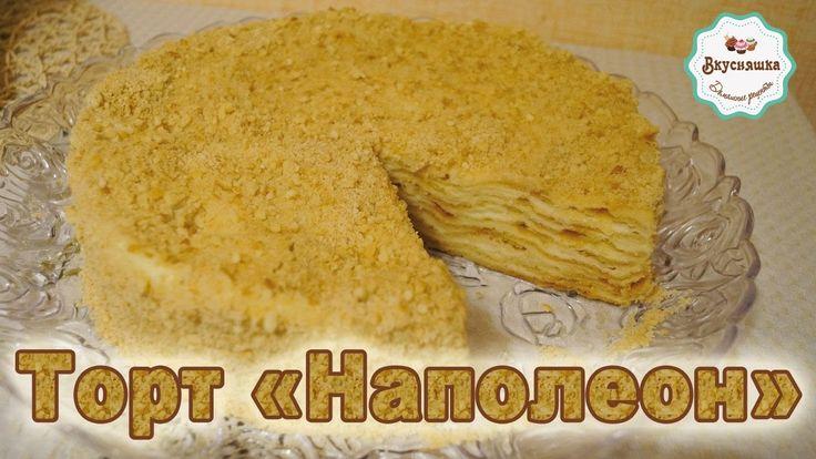 Торт Наполеон - классический советский рецепт (ЛУЧШИЙ из ВСЕХ)