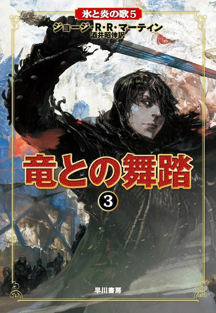 Game Of Thrones  The Amazing Covers Of The Japanese Edition Books