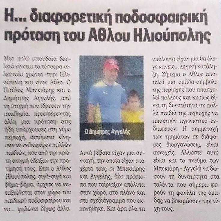 Α.Ο.Αθλος Ποδοσφαιρική Ακαδημία. Τα M.M.E.μίλησαν για εμάς😄⚽🥅🥇🏆 #ΑθλοςΗλιουπολης #AthlosIlioupolis #football #soccer #Academy #FootballAcademy