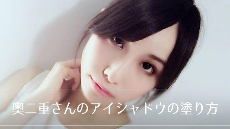 奥二重さんのアイシャドウの塗り方◇otehon おてほん◇ - YouTube