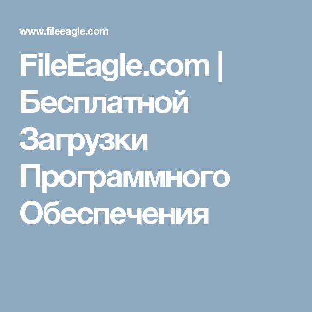 FileEagle.com | Бесплатной Загрузки Программного Обеспечения