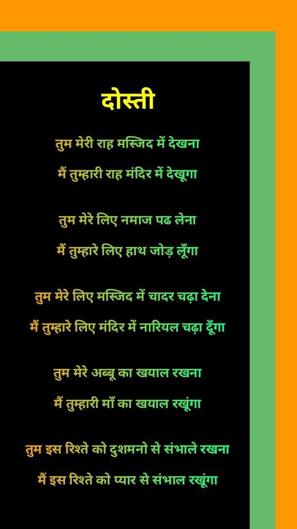 दोस्ती hindi words lines story short