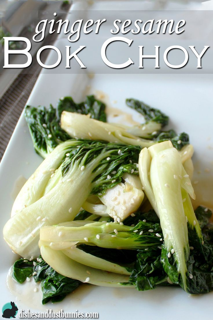 Ginger and Garlic Bok Choy from dishesanddustbunnies.com