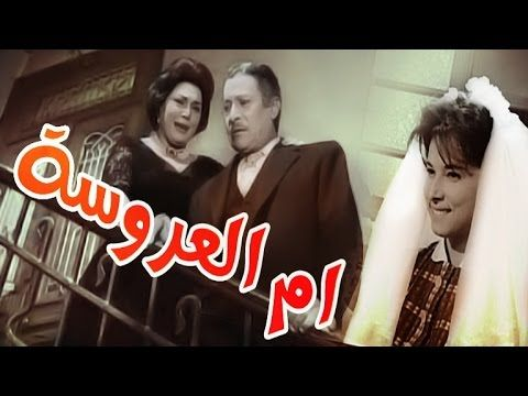 ام العروسة Om El Arosa Character Fictional Characters John