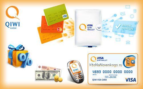 Киви кошелек (Visa QIWI Wallet)— регистрация, вход и как пользоваться— пополнить и снять деньги, проверка платежей, терминалы и платежные карты Qiwi   KtoNaNovenkogo.ru - создание, продвижение и заработок на сайте