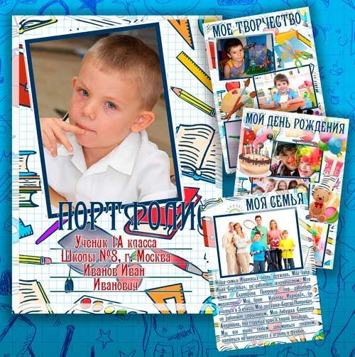 Портфолио для школьника - Первый класс  http://xn----htbdalpcxacecovhh0a.xn--p1ai/tovar/pervii_klass/