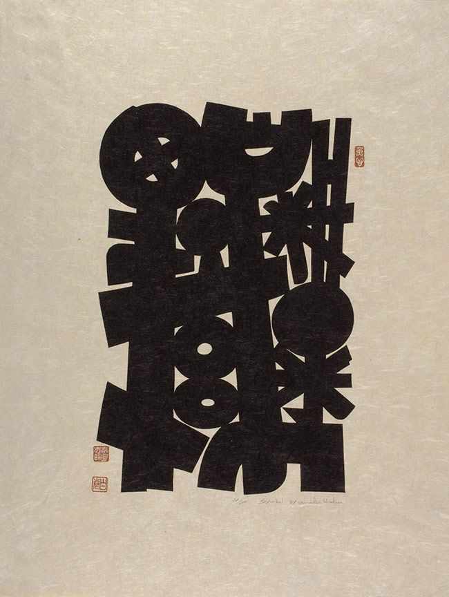 (Courtesy Indianapolis Museum of Art) Impressed: Modern Japanese Prints Indianapolis Museum of Art
