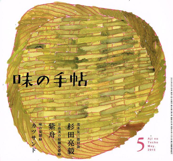 「味の手帖」2015年5月号 /  表紙:ミロコマチコ