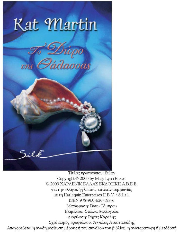 Το δώρο της θάλασσας kat martin  greek