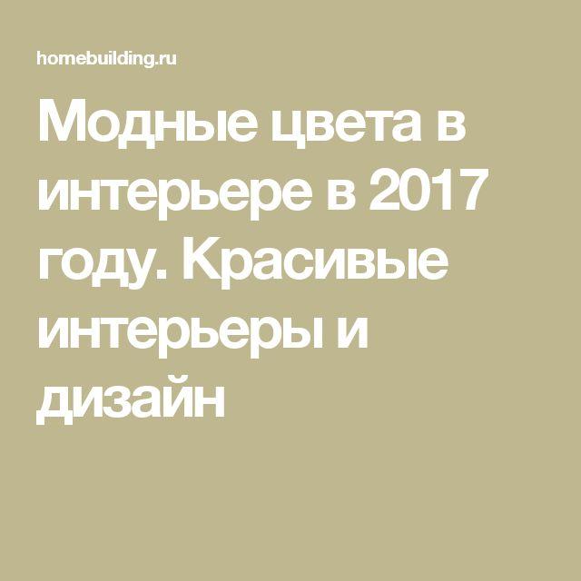 Модные цвета в интерьере в 2017 году. Красивые интерьеры и дизайн